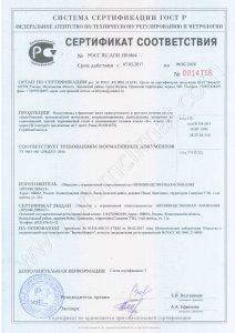 Сертификат ПРОМКЛИМАТ