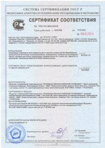 Сертификат соответствия ПРОМКЛИМАТ