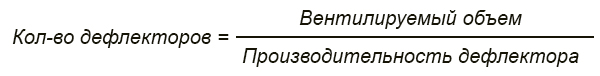 Формула расчёта кол-ва дефлекторов при монтаже