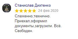 Отзывы на Яндекс Картах